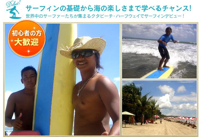 サーフィンの基礎から海の楽しさまで学べるチャンス!